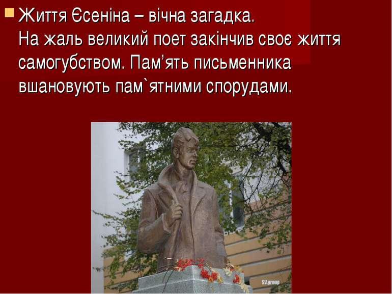 Життя Єсеніна – вічна загадка. На жаль великий поет закінчив своє життя самог...