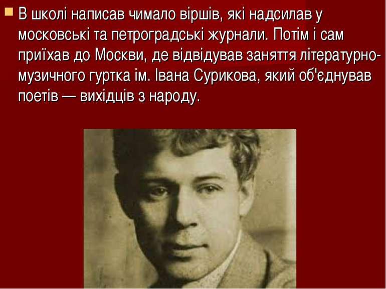 В школі написав чимало віршів, які надсилав у московські та петроградські жур...