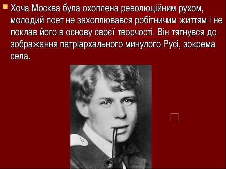 Хоча Москва була охоплена революційним рухом, молодий поет не захоплювався ро...