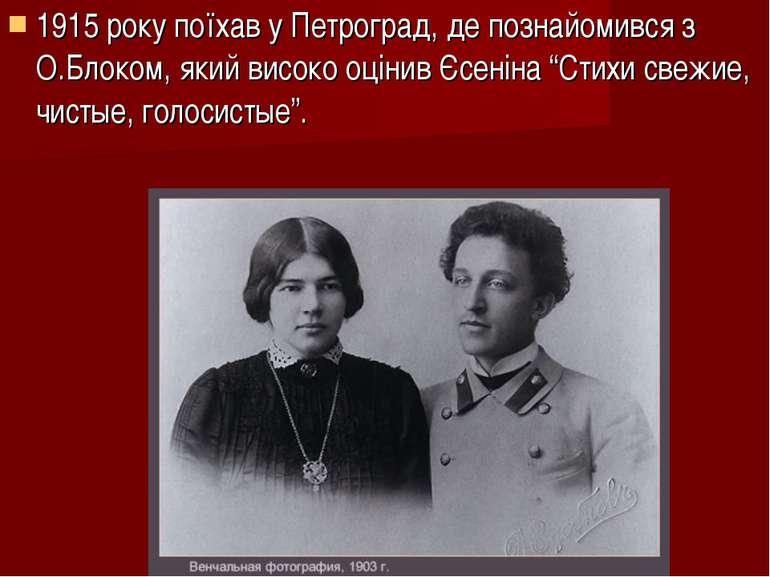 1915 року поїхав у Петроград, де познайомився з О.Блоком, який високо оцінив ...