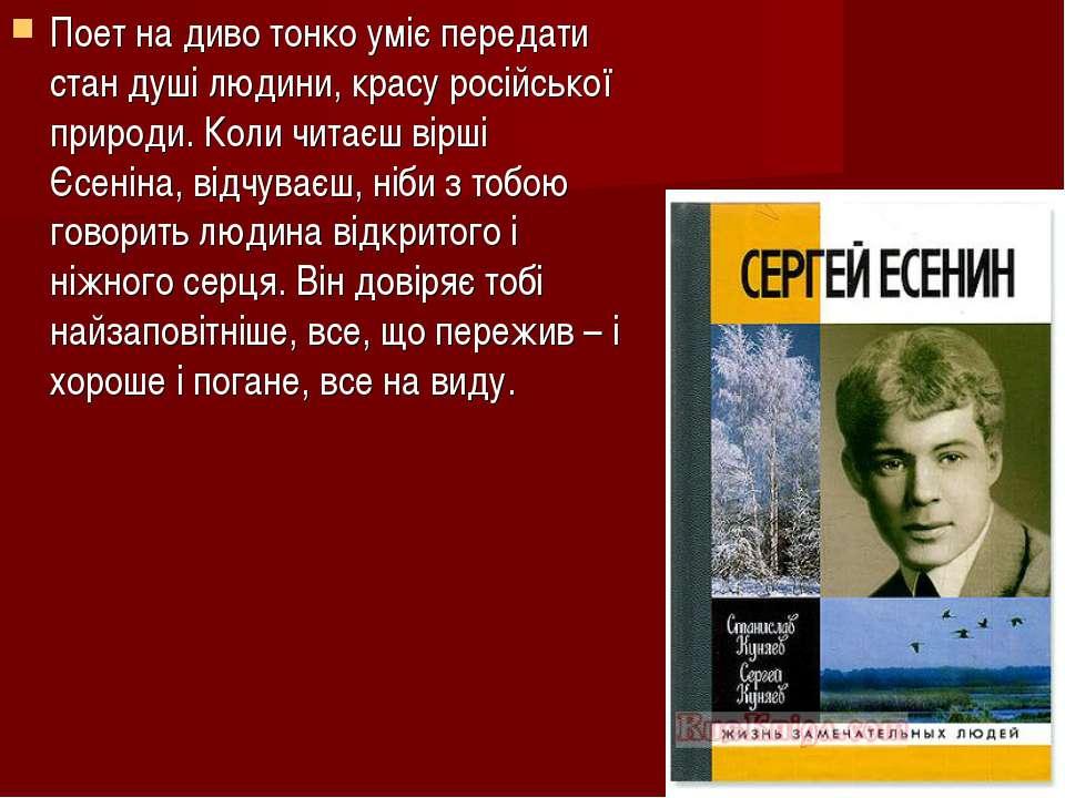 Поет на диво тонко уміє передати стан душі людини, красу російської природи. ...