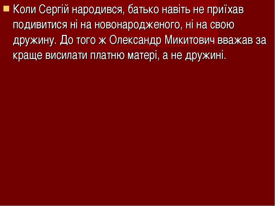 Коли Сергій народився, батько навіть не приїхав подивитися ні на новонароджен...
