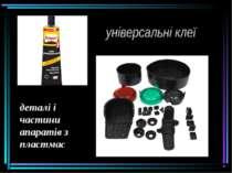 деталі і частини апаратів з пластмас