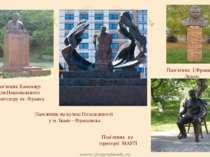 Пам'ятник Каменяру біля Національного драмтеатру ім. Франка Пам'ятник на тери...