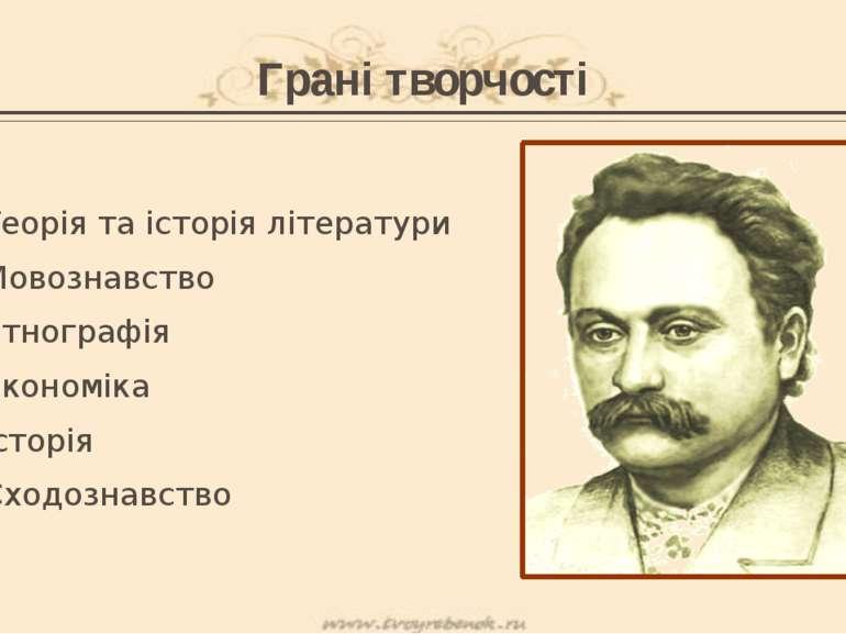 Грані творчості Теорія та історія літератури Мовознавство Етнографія Економік...