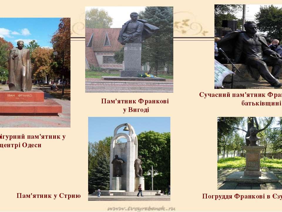 Пам'ятник Франкові у Вигоді Пам'ятник у Стрию Сучасний пам'ятник Франкові на ...