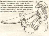 Огляд історії народної музики в Україні можна почати з найдавніших часів істо...
