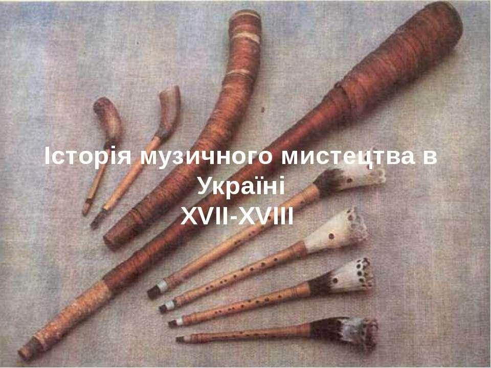 Історія музичного мистецтва в Україні XVII-XVIII