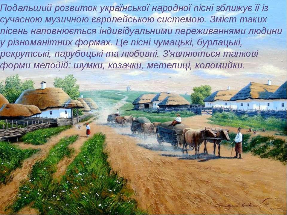 Подальший розвиток української народної пісні зближує її із сучасною музичною...
