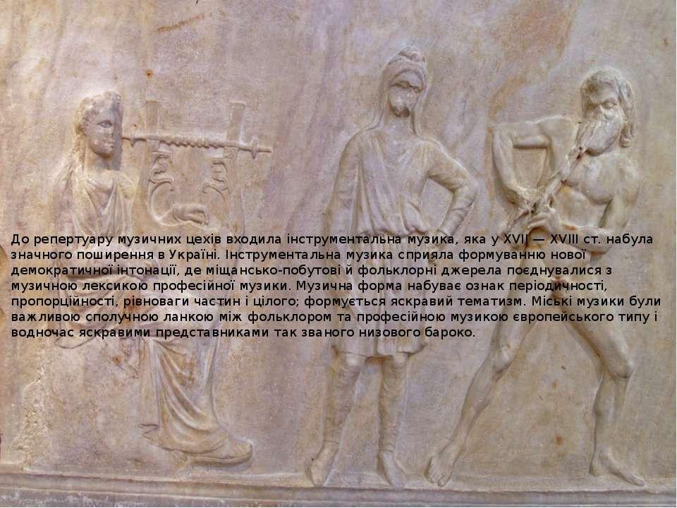 До репертуару музичних цехів входила інструментальна музика, яка у XVII — XVI...