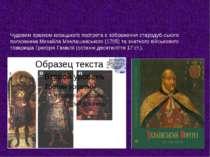 Чудовим зразком козацького портрета є зображення стародуб-ського полковника М...
