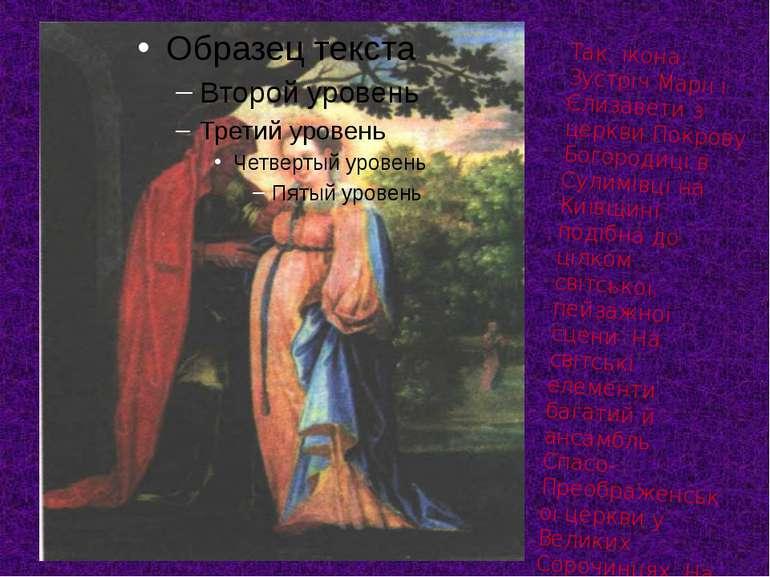 Так, ікона Зустріч Марії і Єлизавети з церкви Покрову Богородиці в Сулимівці ...