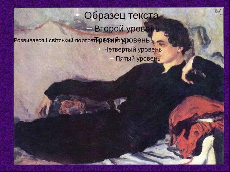 Розвивався і світський портретний живопис.