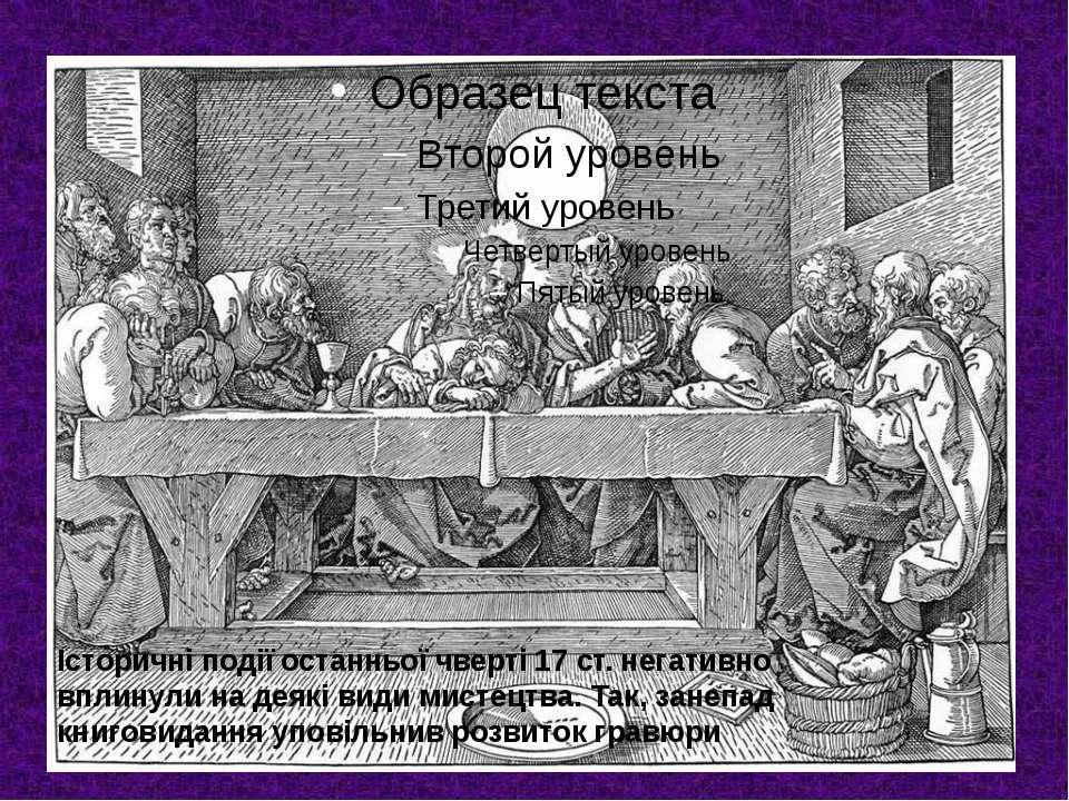 Історичні події останньої чверті 17 ст. негативно вплинули на деякі види мист...