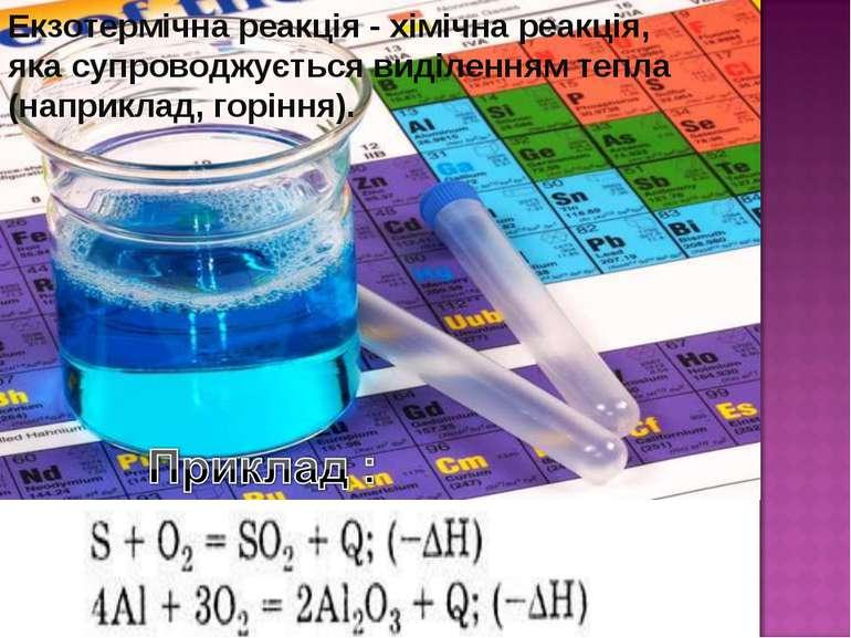 Екзотермічна реакція - хімічна реакція, яка супроводжується виділенням тепла ...