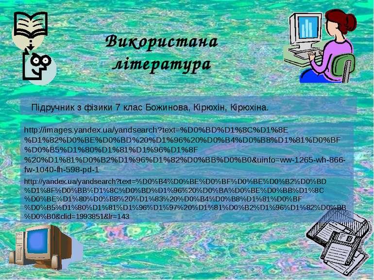 Висновок п Використана література Підручник з фізики 7 клас Божинова, Кірюхін...