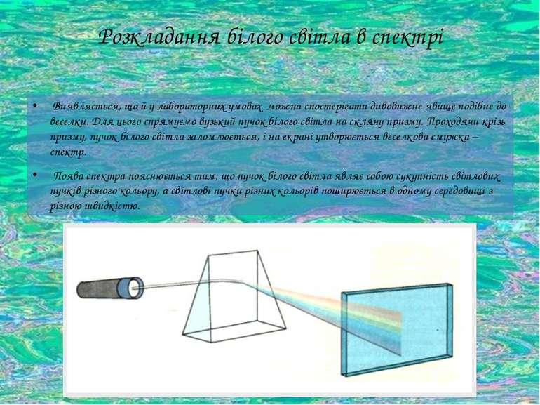 Розкладання білого світла в спектрі Виявляється, що й у лабораторних умовах м...