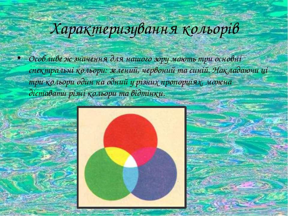 Характеризування кольорів Особливе ж значення для нашого зору мають три основ...