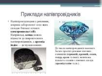 Приклади напівпровідників Напівпровідниками є речовини, ширина забороненої зо...