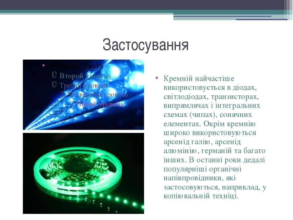 Застосування Кремній найчастіше використовується в діодах, світлодіодах, тран...