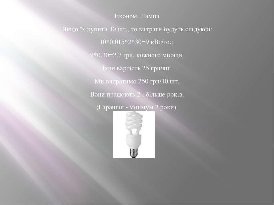 Економ. Лампи Якщо їх купити 10 шт., то витрати будуть слідуючі: 10*0,015*2*3...