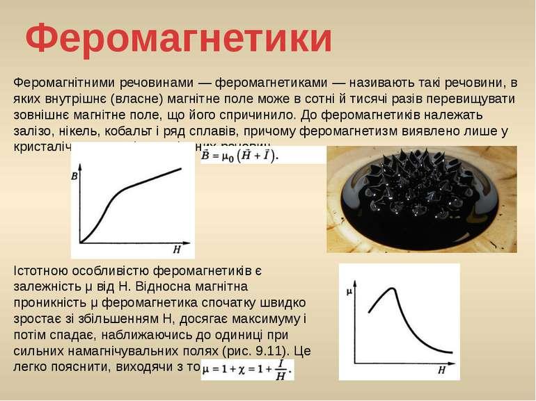 Феромагнетики Феромагнітними речовинами — феромагнетиками — називають такі ре...