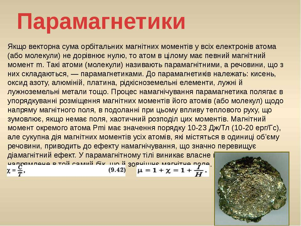 Парамагнетики Якщо векторна сума орбітальних магнітних моментів у всіх електр...