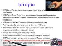 У 1884 році Пауль Ніпков запатентував першу електромеханічну систему телебаче...