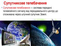 Супутникове телебачення — система передачі телевізійного сигналу від передава...