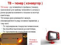 ТВ-тюнер - рід телевізійного приймача (тюнера), призначений для прийому телев...