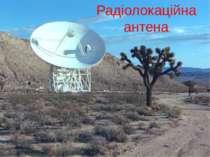 Радіолокаційна антена