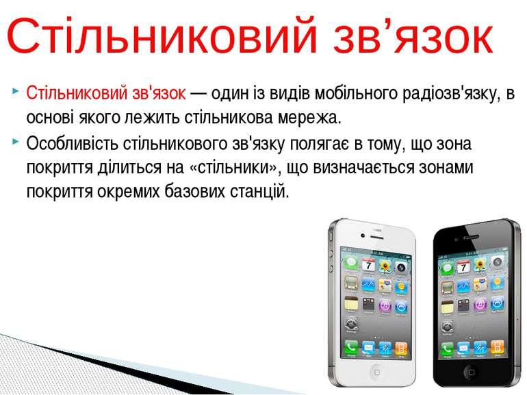 Стільниковий зв'язок — один із видів мобільного радіозв'язку, в основі якого ...
