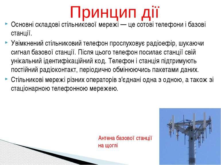 Основні складові стільникової мережі — це сотові телефони і базові станції. У...