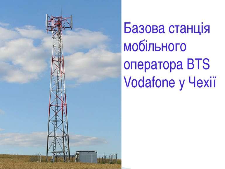 Базова станція мобільного оператора BTS Vodafone у Чехії