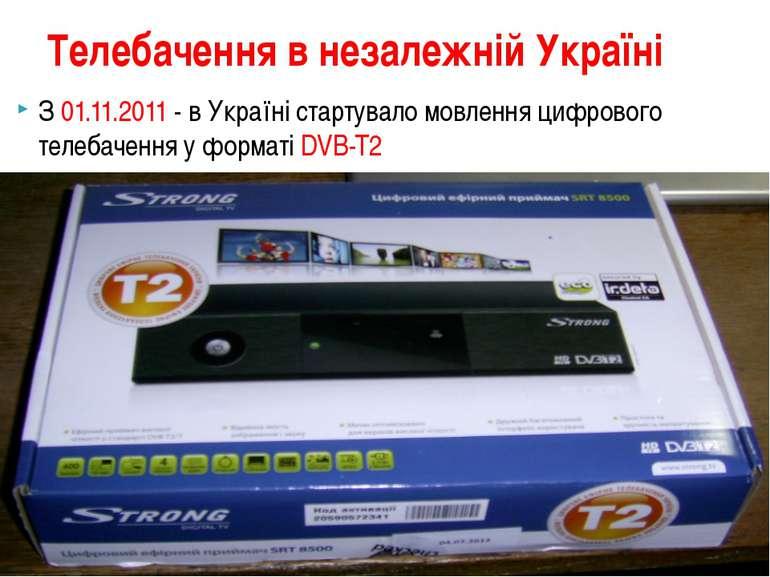 З 01.11.2011 - в Україні стартувало мовлення цифрового телебачення у форматі ...