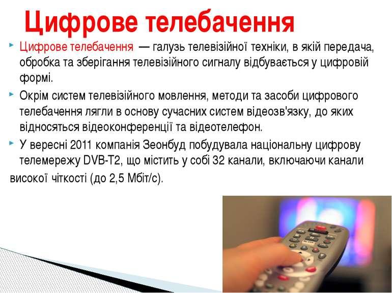 Цифрове телебачення — галузь телевізійної техніки, в якій передача, обробка т...