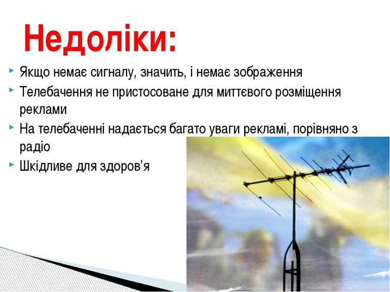 Якщо немає сигналу, значить, і немає зображення Телебачення не пристосоване д...