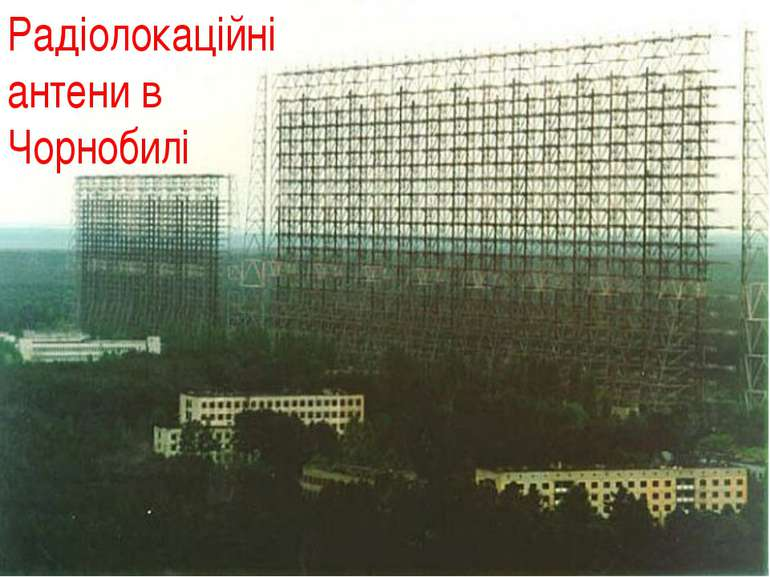 Радіолокаційні антени в Чорнобилі