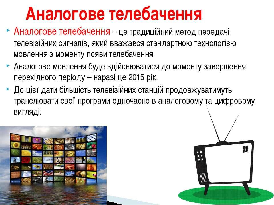 Аналогове телебачення – це традиційний метод передачі телевізійних сигналів, ...
