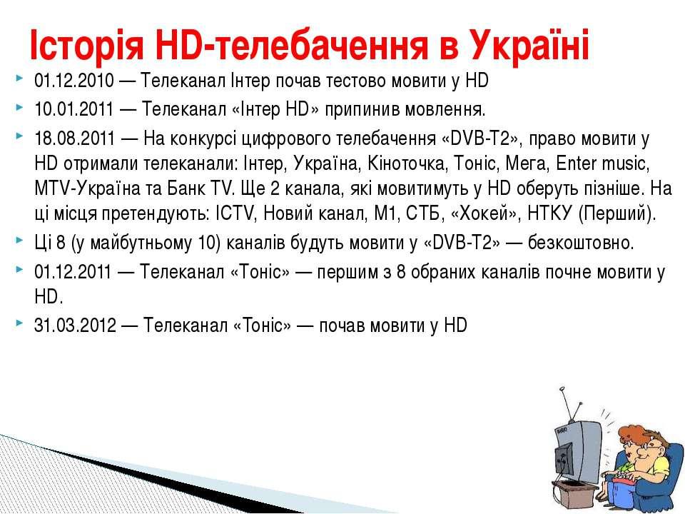 01.12.2010 — Телеканал Інтер почав тестово мовити у HD 10.01.2011 — Телеканал...