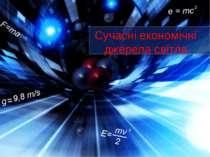 Сучасні економічні джерела світла