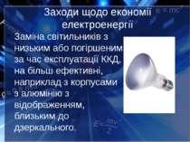 Заходи щодо економії електроенергії Заміна світильників з низьким або погірше...