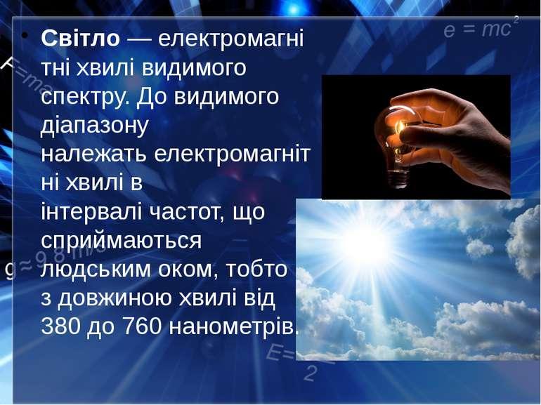 Світло—електромагнітні хвилівидимого спектру. До видимого діапазону належа...