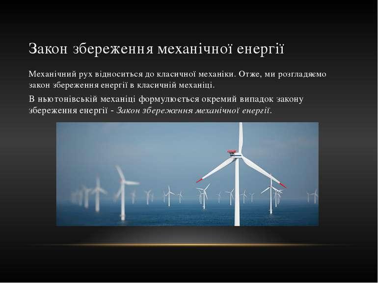 Закон збереження механічної енергії Механічний рух відноситься до класичної м...