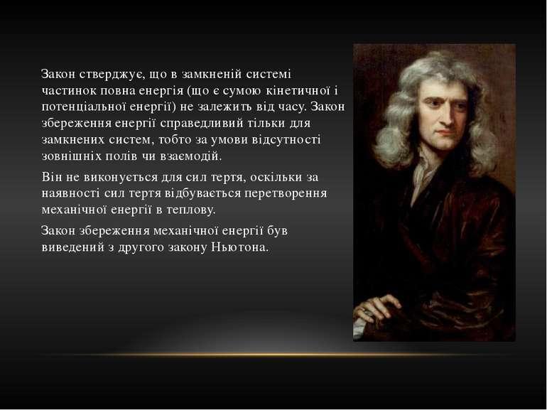 Закон стверджує, що в замкненій системі частинок повна енергія (що є сумою кі...