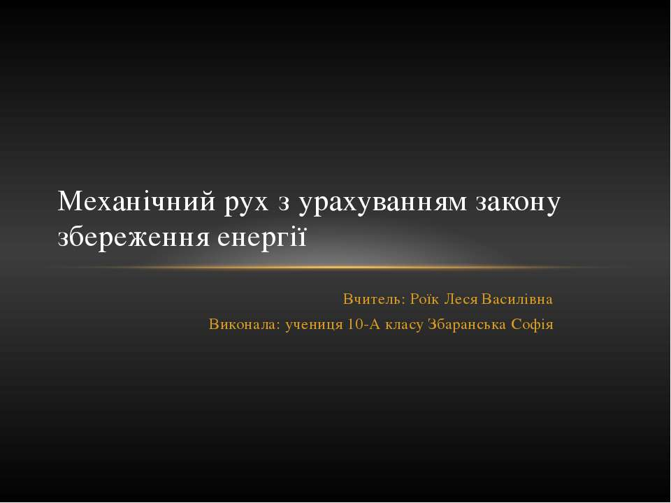 Вчитель: Роїк Леся Василівна Виконала: учениця 10-А класу Збаранська Софія Ме...