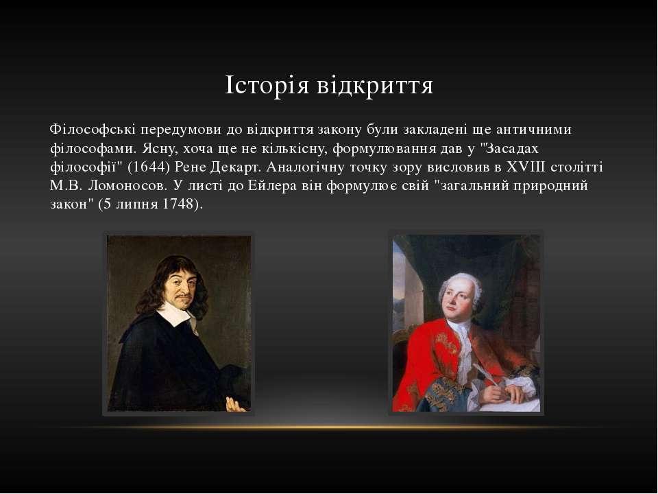 Історія відкриття Філософські передумови до відкриття закону були закладені щ...