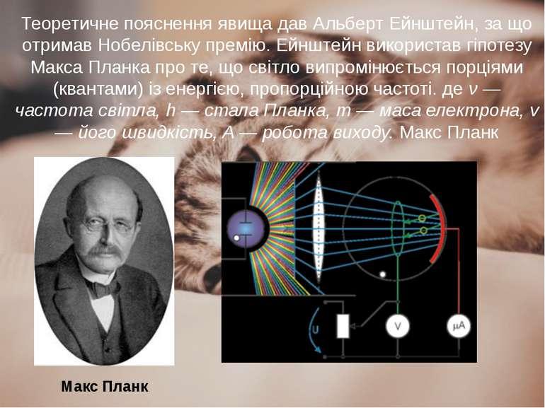 Теоретичне пояснення явища дав Альберт Ейнштейн, за що отримав Нобелівську пр...