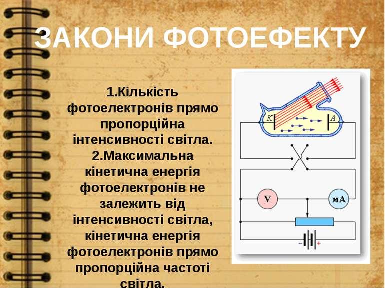 ЗАКОНИ ФОТОЕФЕКТУ 1.Кількість фотоелектронів прямо пропорційна інтенсивності ...