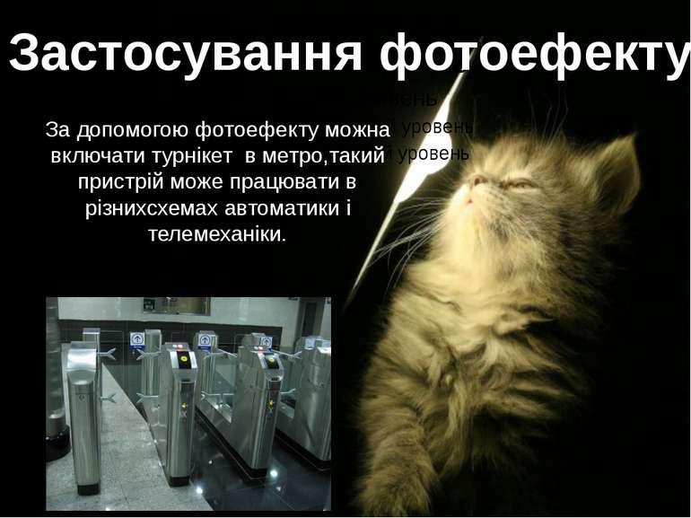 За допомогою фотоефекту можна включати турнікет в метро,такий пристрій може п...
